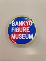 万協フィギュア博物館オリジナル缶バッジ 小