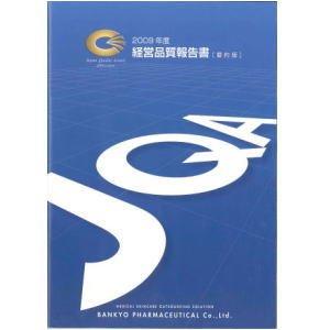 画像1: [書籍] 2009度 経営品質報告書(要約版),万協製薬