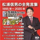 松浦信男Facebook&ハートフル通信 全発言集 万協フィギュア博物館図録(最新版)