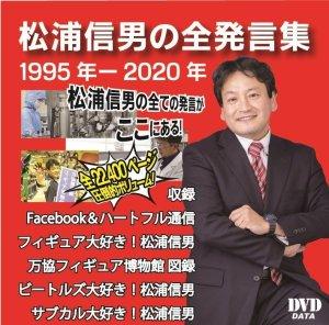 画像1: 松浦信男Facebook&ハートフル通信 全発言集 万協フィギュア博物館図録(最新版)